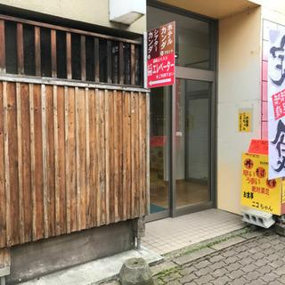 お食事ニコちゃん!10月8日オープンしました。