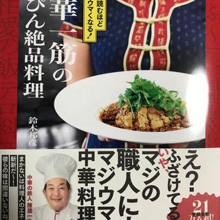【ネット決済・配送可】中華一筋のべっぴん絶品料理