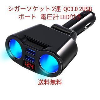 【ネット決済・配送可】シガーソケット 2連 usb 車載充電器 ...