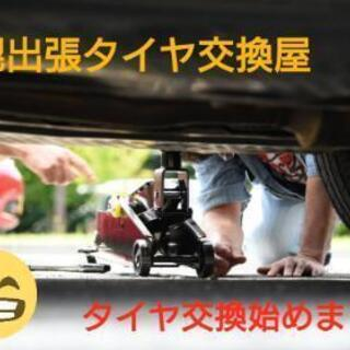 タイヤ交換 タイヤも運びます!