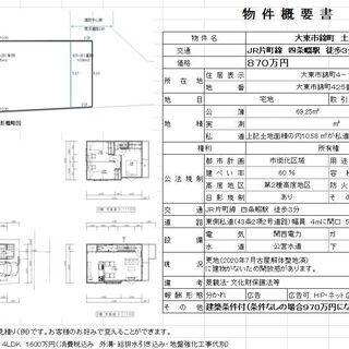 四条畷駅徒歩3分 大東市錦町 宅地用更地 69.25㎡ 870万...
