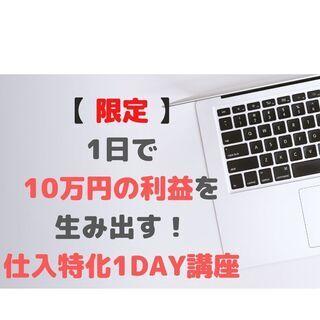 ★限定★1日で10万円の利益を生み出す!仕入特化1DAY講座  ...