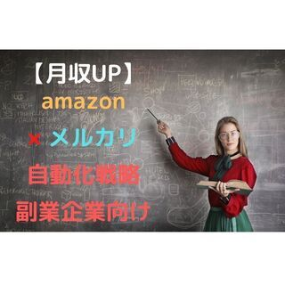 新戦略!【月収UP】Amazon×メルカリ自動化戦略・副業起業向...