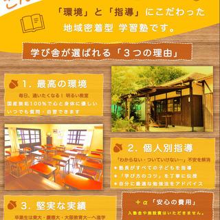 【無料体験】地域唯一の 『天然木造教室』 で学びませんか? - 泉南市