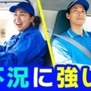 【ミドル・40代・50代活躍中】不況に強い!/ドライバー/日勤家...