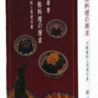琉球王国時代に首里城でふるまわれた宮廷料理の研究本 鄔揚華著『御...
