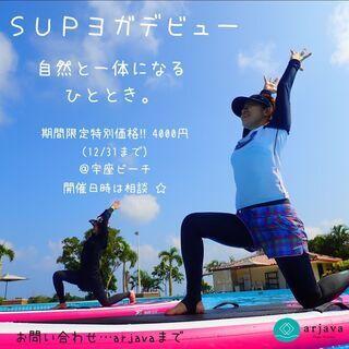 SUPヨガお試しプラン/お試し価格60分4000円!/読谷村宇座ビーチ