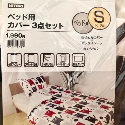 ニトリ ベッド カバー