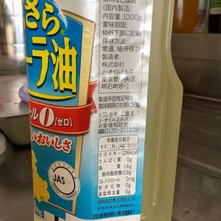 サラダ油 - 大阪市