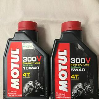 モチュール300v  高性能エンジンオイル2種類あります
