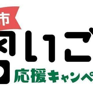 千葉市習いごとキャンペーンで半額!!月3000円通い放題の…