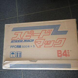 B4コピー用紙/2500枚/未開封