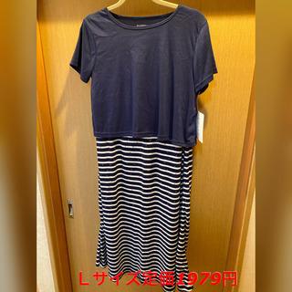 【タグ付き】マタニティ 授乳服  Lサイズ 定価1,979円
