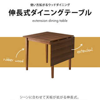 伸縮ダイニングテーブルWEST 120×75