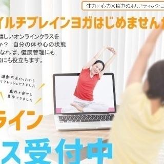 オンラインヨガ体験会