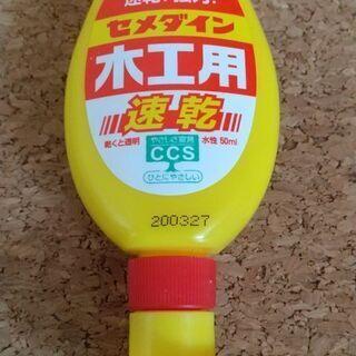 セメダイン 木工用(少しだけ使用)