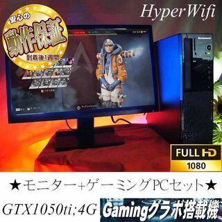 【モニターセット☆高FPSゲーミングPC】フォートナイト◎その⑱