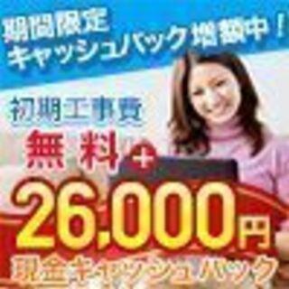 【高松市、さぬき市】四国地方知名度No.1!!!インターネ…