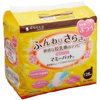 【新品未開封】ダッコ dacco 母乳パッド マミーパット ふつうタイプ 128枚入(2枚入×64個)の画像