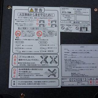 発送不可■新札幌発★ニトリ SFT3-75 BK こたつ リバーシブル樹脂こたつ 幅 75×奥行 75×高さ 39 cm 2013年製 - 家電