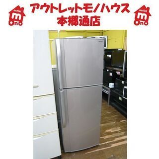 札幌 228L 2012年製 2ドア冷蔵庫 シャープ SJ…