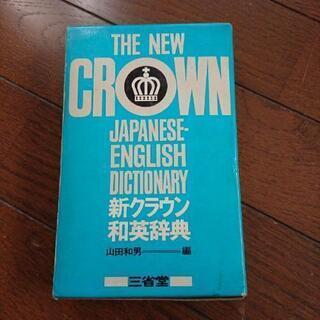 新クラウン和英辞典