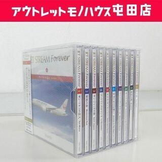 美品 ジェットストリーム フォーエバー CD10枚セット 収納ケ...