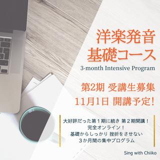 【11/1開講】洋楽発音基礎コース-オンライン3か月集中プログラ...