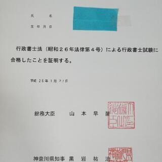直前期!行政書士試験のアドバイスします。