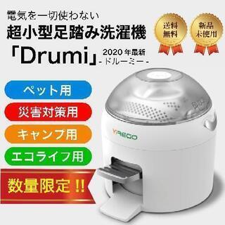 【2020最新】足踏みペダル式洗濯機Drumi(ドルーミー)災害の備えや節約に♫の画像