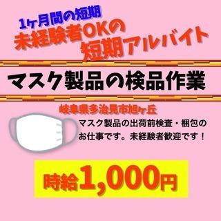 (多治見市)マスク製品の検査・梱包等の軽作業(1日6時間、1ヶ月...