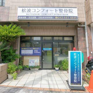 西千葉駅 千葉市中央区 松波コンフォート整骨院  当院では患者様...