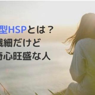 HSS型HSPの徳島住みの方