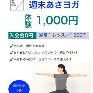 【10/25〜】【用賀駅徒歩2分 日曜あさヨガ】