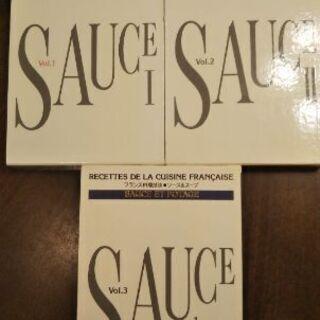値段交渉オッケーです!フランス料理技法 ソース&スープ 全3巻セット