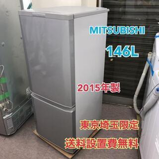 R146 三菱 146L 2ドア冷蔵庫 MR-P15Y-S…