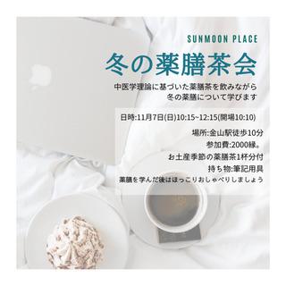 冬の薬膳茶会@金山