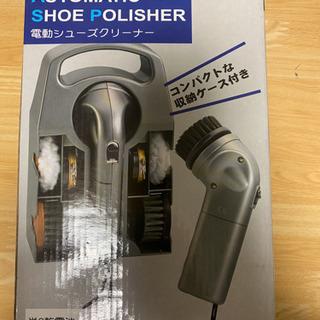 値下げ中!靴磨き機 シューズクリーナー ps128