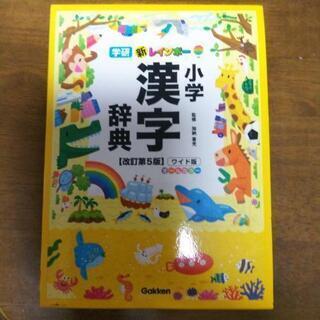 小学漢字辞典(学研)