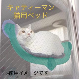 キャティーマン 猫用ベッド