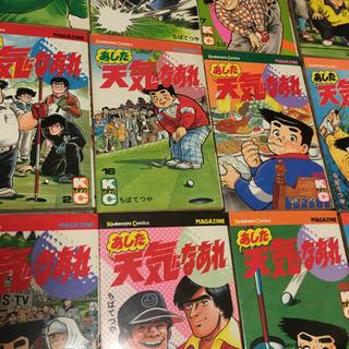 ゴルフ漫画 名作 あした天気になあれ 40冊🏌️♂️⛳️