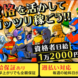 <安定して稼げる>資格者は日給1万2000円~!!日給保証あり/...