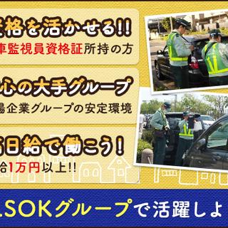 <駐車監視員>日給1万円~!資格を活かして活躍しよう!交通費全額...