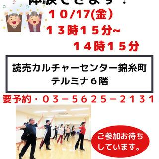金曜★新♡社交ダンスエクササイズ【ハートフライズ】 読売カルチャ...