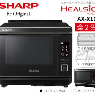 新品 SHARP ウォーターオーブンレンジ (ヘルシオ) 30L...
