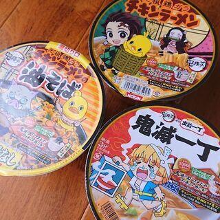 値下げ 鬼滅の刃 カップ麺 3個セット 食品