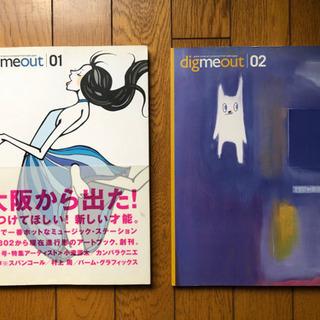 【中古】アート本2冊★dig me out 01,02