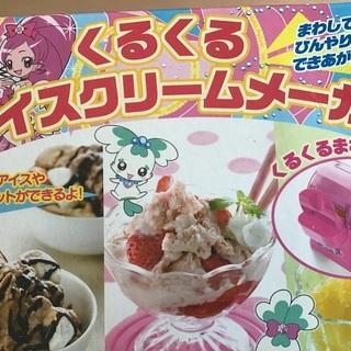 アイスクリームメーカー 新品