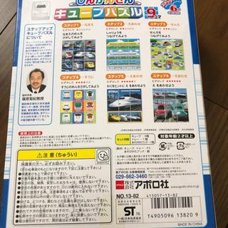 しんかんせんキューブパズル☆お譲り先決定 - 川口市
