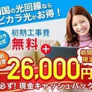 【香川県 坂出市】四国地方知名度No.1!!!インターネットなら...